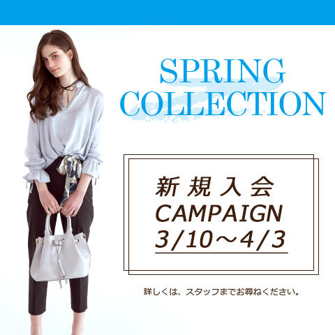【予告】SPRING COLLECTION