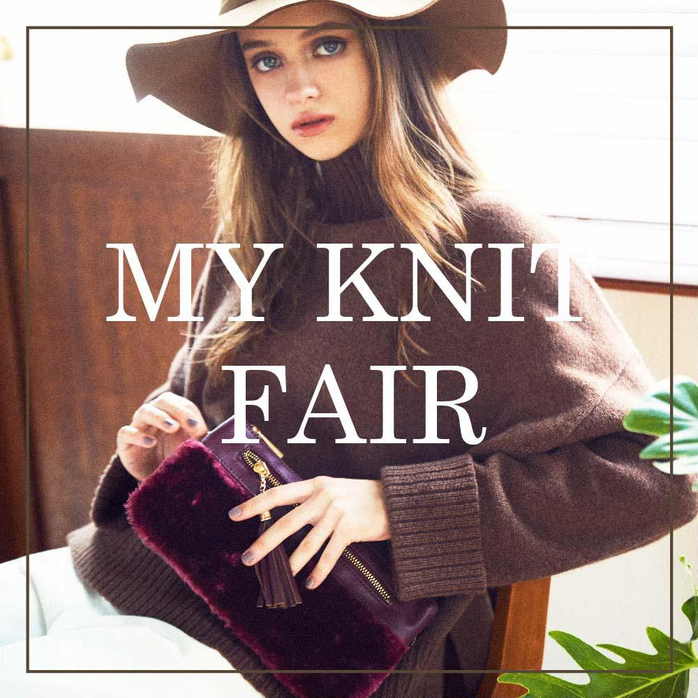 「 MY KNIT FAIR 」開催中!