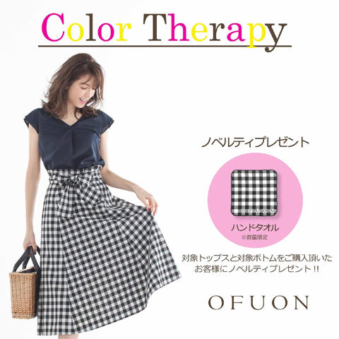 Color Therapyキャンペーン開催中!